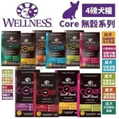 【任2包贈牽繩*1】Wellness《core無穀-幼犬|小型成幼犬|成犬經典|成犬深海|成犬低卡》4磅