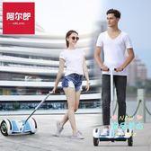平衡車 電鑽自平衡車雙輪兒童8-12成年成人學生兩輪代髮帶扶桿平行T 2色