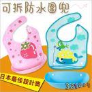 圍兜 開口接飯可拆式口水巾 嬰兒防水立體PVC吃飯衣-321寶貝屋