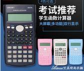 科學計算器多功能學生用函數計算機工程考試專用大學會計金融艾美時尚衣櫥