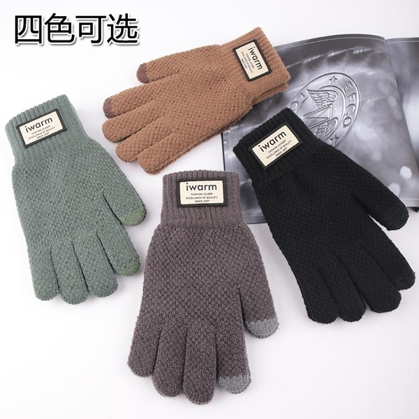 新款觸屏手套男冬季加厚保暖提花針織防寒毛線手套 【全館免運】