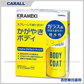 【愛車族】日本CARALL 2118 煌 車身撥水性鍍膜劑-180ML