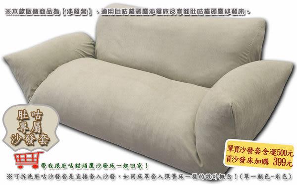 空間的夢想家【班尼斯名床】~【TOGOOD肚咕貓頭鷹沙發床之專屬沙發套】