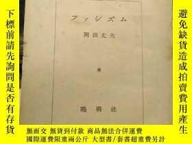 二手書博民逛書店民國老書罕見岡田丈夫 曉明社 1949年8月 日語版Y25804