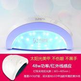 美甲機 美甲店陽燈48W感應LED光療機指甲油膠烘乾烤箱快乾不黑手 卡菲婭