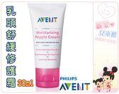 麗嬰兒童玩具館~新安怡 AVENT 乳頭舒緩修護霜30ml / 羊脂膏