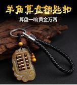 鑰匙扣 黃金萬兩羊角算盤鑰匙扣創意手工汽車鑰匙鏈掛件男女士鑰匙圈飾品  綠光森林