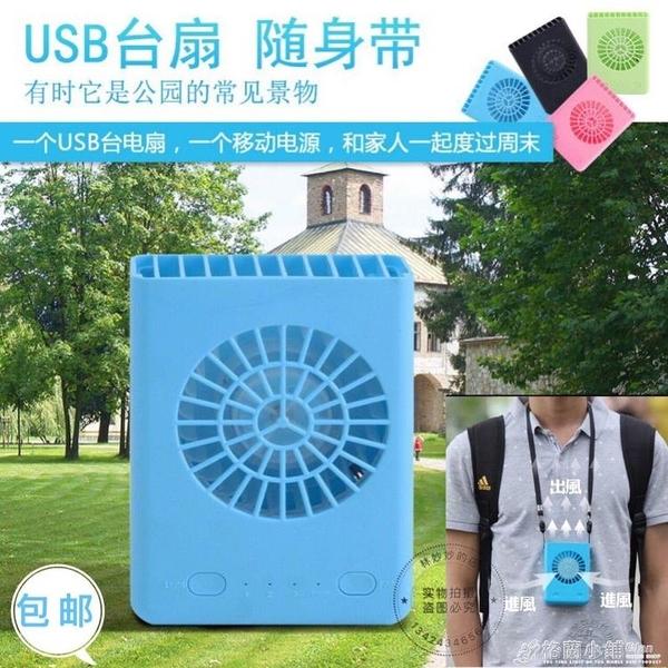 渦輪USB鋰電池充電掛脖子戶外迷你小風扇學生隨身電風扇 聖誕節鉅惠