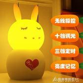 小夜燈 創意遙控充電小夜燈迷你萌萌可愛夢幻插電臥室床頭睡覺兔子台燈 酷斯特數位3c