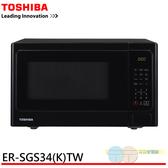 *元元家電館*TOSHIBA 東芝 34L 燒烤料理微波爐 ER-SGS34(K)TW