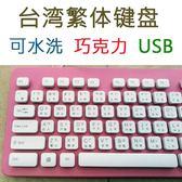 注音鍵盤可水洗巧克力臺灣繁體鍵盤倉頡碼大易香港注音輸入法鍵盤電腦 USB  color shopYYP