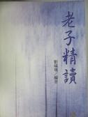 【書寶二手書T9/哲學_JLQ】老子精讀_劉福增編著
