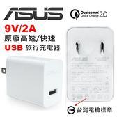 ASUS 華碩 QC20 原廠9V 旅充/快充/極速充 Zenfone 5Z ZE554KL ZenFone 5 2018 原廠旅充(台灣電檢) 平輸-裸裝