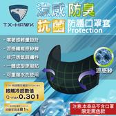 [台灣製造] TX-HAWK 抗菌涼感除臭口罩防護套(2入)