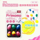台灣現貨 Primomo普麗貓趣味無毒蠟筆-蛋殼款(附橡皮擦) 無毒蠟筆 SGS認證 6色 12色 水蜜桃香味