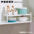 伸縮廚櫃架22寬60長17.3高 可伸縮收納架 廚房多用架【Y10059】快樂生活網