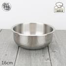 御鼎316不鏽鋼調理碗16cm內鍋露營湯鍋湯碗打蛋碗-大廚師百貨