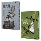 巴爾札克父與女經典套書:《高老頭》+《歐也妮.葛朗臺》
