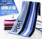 加大純棉運動毛巾 吸汗 吸水 透氣 打球 運動 健身 瑜伽 瑜珈 16支紗 毛巾 運動毛巾 健身
