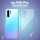 華為 P30 Pro 背膜 似包膜 爽滑 背貼 保護貼 手機膜 透明 背面保貼 手機貼 保護膜 軟膜 後膜