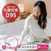 【買就送乳膠枕】高密度 天然乳膠床墊高20公分-單人3尺-迪奧斯