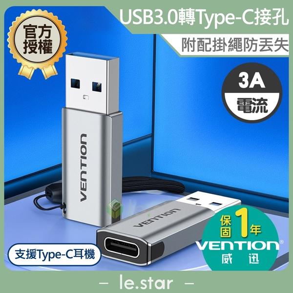 VENTION 威迅 CDP 系列 USB3.0 轉 Type-C 帶掛繩鋁合金轉接頭 公司貨 轉接器 轉接頭