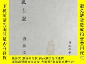 二手書博民逛書店日本の美と教養:和紙風土記(壽嶽文章著·河原書店1941年版·精