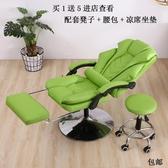 美容椅 美容折疊可躺紋繡椅電腦椅家用電動按摩椅平躺面膜體驗椅子午休椅