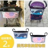 嬰兒推車收納袋嬰兒車後掛式奶瓶架杯架儲物掛袋車籃掛包奶瓶包收納包手推車嬰兒床