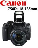 名揚數位  Canon EOS 750D 18-135mm IS USM   台灣佳能公司貨 旅遊鏡組 最佳選擇 (分12/24期0利率)