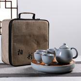 戶外旅行茶具套裝便攜包哥窯茶具旅游整套日式黑陶瓷功夫茶具茶盤igo 青木鋪子