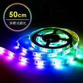 aibo LIM7 USB高亮度黏貼式 RGB全彩LED防水軟燈條(多模式調光)-100CM (USB-LIM7-50)【迪特軍】