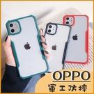 OPPO A91 A53 A72 A31 A5 A9 2020 工防摔邊框 四角加厚 全包邊 簡約 手機殼 透明背板 素面邊框