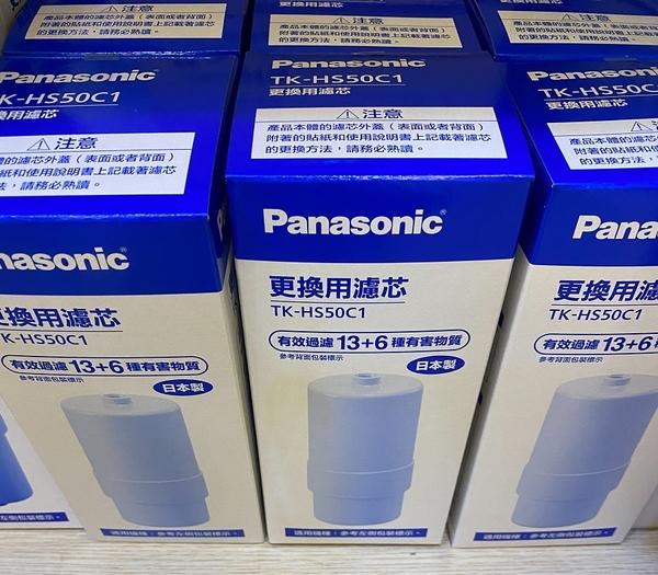 panasonic國際牌電解水機中空絲膜本體濾芯TK7405C1ZTA (這支原廠已停產,改為TK-HS50C1替代)