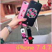 【萌萌噠】iPhone 7  (4.7吋)  歐美刺繡五芒星保護殼 玫瑰花腕帶 皮質手感 全包防摔 手機殼 手機套