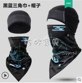 騎行防風面罩防寒 冬季騎行面罩全臉頭套男女電動摩托車口罩防風保暖擋風帽防寒裝備 珍妮寶貝