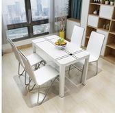 餐桌現代簡約鋼化玻璃小戶型飯桌長方形洽談家用烤漆餐桌椅組合LX【1件免運】