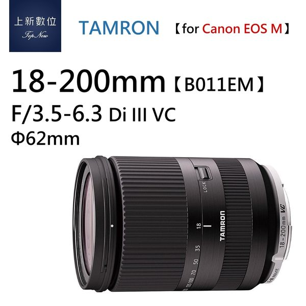 for CANON EOS M《台南-上新》TAMRON 騰龍 18-200mmF3.5-6.3VC(EOS-M)