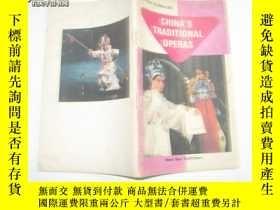 二手書博民逛書店CHINAS罕見TRADITIONAL OPERAS:中國的傳統