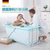 成人可摺疊浴桶大人洗澡盆家用兒童全身泡澡桶浴缸沐浴桶大號加厚QM 美芭