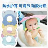 618好康鉅惠 兒童洗頭帽防水護耳硅膠可調節成人小孩