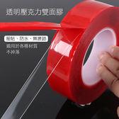 超黏!透明壓克力雙面膠 1CM (10入組) 無痕雙面膠 透明壓克力雙面膠 防水雙面膠 【AB0069D】雙面膠