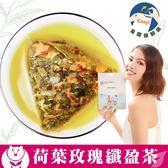 台灣茶人 荷葉玫瑰纖盈茶3角立體茶包 韓國 纖盈 系列 (18包入)