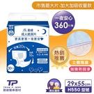 箱購單片6元►【勤達】日夜堅守加大加量成人尿片(共360片)12包/箱-H550 減緩老人尿褲使用量