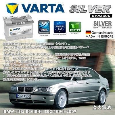 ✚久大電池❚ 德國進口 VARTA E44 77Ah 寶馬 BMW 318i E36 E46 E92 1996~2007