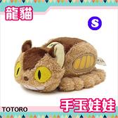 龍貓 手玉玩偶 娃娃 可愛 龍貓公車 TOTORO 日本正版 該該貝比日本精品 ☆