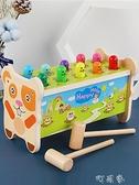 打地鼠玩具幼兒益智兒童男孩寶寶2-3歲木質嬰兒女孩大號敲打玩具 町目家