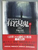 【書寶二手書T4/一般小說_KMO】有若見鬼(2)黑魅老妖_通吃小墨墨