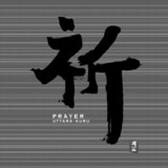 【停看聽音響唱片】【CD】【平和之月】祈/香格里拉
