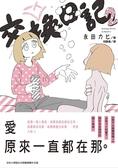 一人交換日記(2)